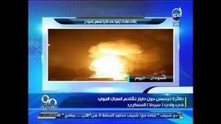 getlinkyoutube.com-90 دقيقة : طائرة تجسس إسرائيلية بدون طيار تدخل الأراضي السودانية واسقاطها في منطقة عسكرية