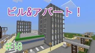 getlinkyoutube.com-【マイクラ】マインクラフトPEで都市を作る♯16ビル&アパート最終回!?
