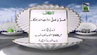 getlinkyoutube.com-Dolat mand hone ka Wazifa - Names of Allah - Ya Razzaq