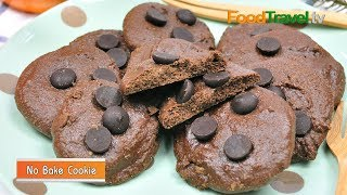 getlinkyoutube.com-คุกกี้ช็อกโกแลตสูตรไม่อบ No Bake Cookie
