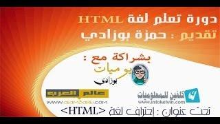 getlinkyoutube.com-الحلقة 6 من دورة تعلم لغة HTML : إضافة فيديو+إضافات عليه