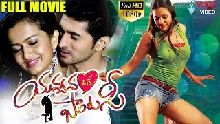 Yavvanam Oka Fantasy Telugu Full Movie   Telugu 2016 Movies   Arvind Krishna, Shubra Aiyappa