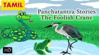 getlinkyoutube.com-Panchatantra Stories - The Foolish Crane - Tamil Moral Stories for Children - Animated Cartoons