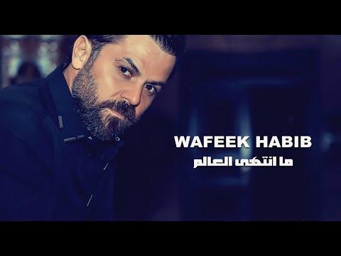 Wafeek Habib - Ma Enatha Al Allam [Official Lyrics Video 2020] - وفيق حبيب - ماانتهى العالم