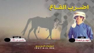 getlinkyoutube.com-شيله اضرب القاع ( العجمان ) #ثلاث_الحان   فهد بن فصلا الهاجري - طررب 2017