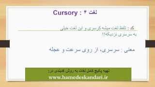 getlinkyoutube.com-کدبندی لغات حامد اسکندری