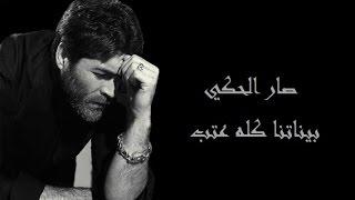 Wael Kfoury - Sar El Haki Lyrics HD وائل كفوري صار الحكي مع الكلمات