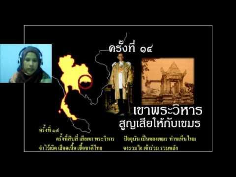 การสูญเสียดินแดนของไทย