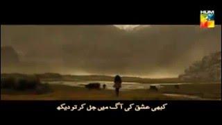 Dayar e dil OST in Farsi With urdu subtitles