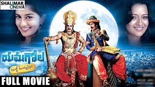 getlinkyoutube.com-Yamagola Malli Modalayindi Full Length Telugu Movie || Srikanth, Venu Thottempudi, Meera Jasmine