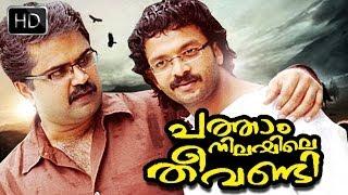 getlinkyoutube.com-Malayalam Full Movie - Patham Nilayile Theevandi - Anoop menon ,Jayasurya Movie