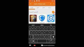 getlinkyoutube.com-تحميل لعبة clash of clans مهكرة مجاناا!