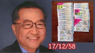 getlinkyoutube.com-หวยอดีตรัฐมนตรี ปรีดา งวดวันที่ 17/12/58