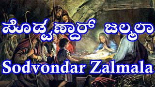 getlinkyoutube.com-Sodvondar Zalmala  (Konkani Christmas Song)