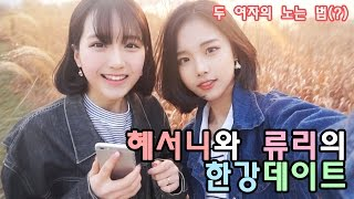 getlinkyoutube.com-률희언니와 함께하는 두 여자의 한강나들이!! ♥혜서닝♥