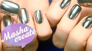 """getlinkyoutube.com-Маникюр """"ЗЕРКАЛЬНЫЙ БЛЕСК""""! Зеркальные ногти: Гель лак + Хромовый Пигмент. Модный дизайн ногтей :)"""
