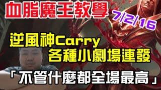統神 - 血脂魔王 - 7/2/16逆風神CARRY