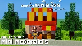 """getlinkyoutube.com-Minecraft : สอนสร้างแมคโดนัลด์(ขนาดเล็ก) """"Mini McDonald's"""""""