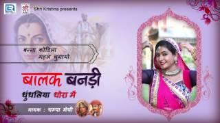 बन्ना खोडिलो महल चुनयो - New Rajasthani Vivah Geet | FULL Audio | Champa Methi Superhits