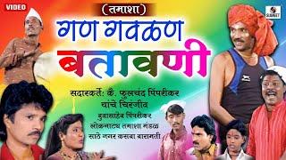 getlinkyoutube.com-Gan Gavalan Batawani - Marathi Comedy Tamasha - Sumeet Music