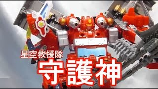 CT86 星空救援队 守护神(守護神 ガーディアン)レビュー Star Rescue Team Team Combiner