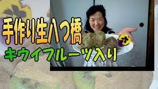 getlinkyoutube.com-手作り!キウイフルーツの生八つ橋!? 【シマいリスのスイーツ】