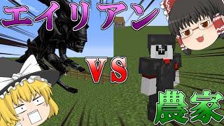 getlinkyoutube.com-【ゆっくり実況】農家VSエイリアン【Minecraft】
