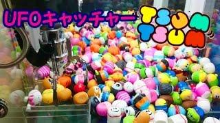 getlinkyoutube.com-ツムツムUFOキャッチャーtsumtsum kawaii✖癒しの動画Disneyディズニー