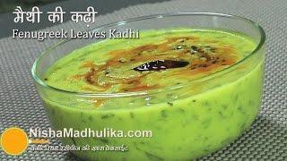 getlinkyoutube.com-Methi Kadhi - Fenugreek leaves kadhi Recipe