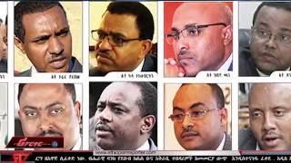 ETHIOPIAN REPORTER TV | Amharic News 06/22/2016