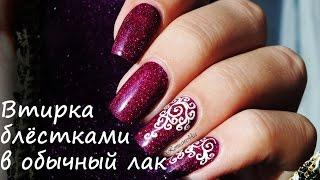 getlinkyoutube.com-Втирка блёстками в лак + роспись