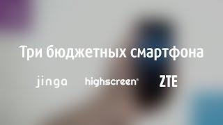 getlinkyoutube.com-Связной. ТОП бюджетных смартфонов. Обзор.