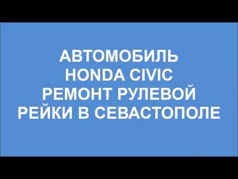 Ремонт рулевой рейки Honda Civic в Севастополе