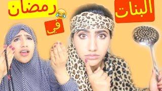 getlinkyoutube.com-Types Of Girls In Ramadan   !! أنواع البنات في رمضان