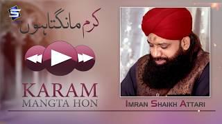 Heart Touching Dua - Karam Mangta Hoon Ata Mangta Hoon - Imran Shaikh Attari - Released by Studio 5
