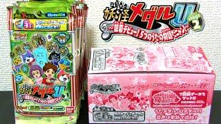 getlinkyoutube.com-はぐれGET!!妖怪ウォッチ 妖怪メダルU stage2 BOX開封!!  Yo-kai Watch