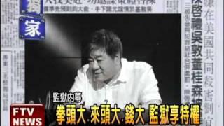 getlinkyoutube.com-拳頭.來頭.錢大 監獄享特權-民視新聞