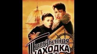getlinkyoutube.com-Таинственная находка (1953) фильм смотреть онлайн