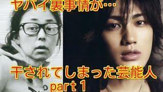getlinkyoutube.com-【衝撃事実!!】干されてしまった芸能人の裏事情がヤバイ… part1