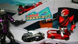 getlinkyoutube.com-犯人追跡!トミカ峠 やまみちドライブ と仮面ライダードライブダイキャストミニカー 連動Tomica & Miniature car chase 1