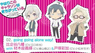 02. going going alone way! [俺ガイルキャラソン試聴]