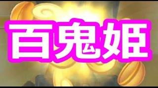 getlinkyoutube.com-【実況】 Sランク妖怪、百鬼姫に会いたい 【妖怪ウォッチ ぷにぷに】