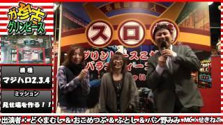 getlinkyoutube.com-マジハロ祭り!【ガ珍古グリンピース】#147 マジカルハロウィン2、3,4すべて打ちます!!