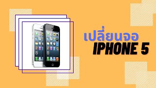 getlinkyoutube.com-Ep.3 วิธีเปลี่ยนจอ iPhone 5/iPhone 5 screenreplacement By B&B SERVICE 0863199940