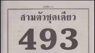 getlinkyoutube.com-หวยเด็ด เลขเด็ดงวดนี้ 3 ตัวชุดเดียว 1/02/58