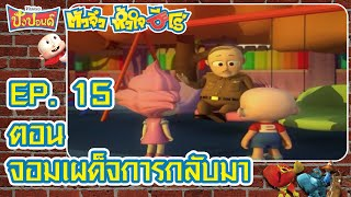 getlinkyoutube.com-Pangpond Hero (ปังปอนด์ตัวจิ๋วหัวใจฮีโร่) Ep 15