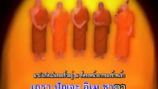 getlinkyoutube.com-เพลงพระคาถาชินบัญชร