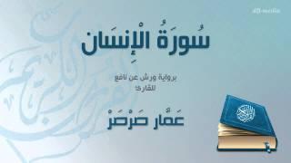 getlinkyoutube.com-سورة الإنسان | Al-Insan