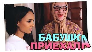 getlinkyoutube.com-ШОУ: КОГДА БАБУШКА ПРИЕХАЛа ♡ Мари СЕНН VS КОМКОЗАВРА