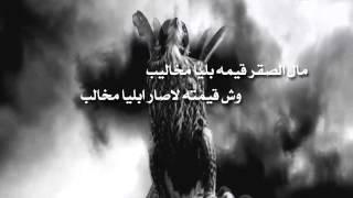 getlinkyoutube.com-شيلة العمر يمضي كلمات تركي الهيلا اداء مهنا العتيبي   حصريأ